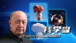 Космический отец Китая Цянь Сюэзен